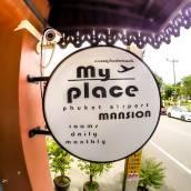 普吉島機場之家我的地方酒店