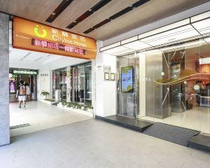 香港-台北自由行 香港航空-新驛旅店(台北車站一館)