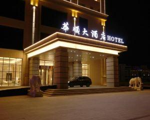 香港-錫林浩特自由行 中國國際航空公司-錫林浩特華順大酒店