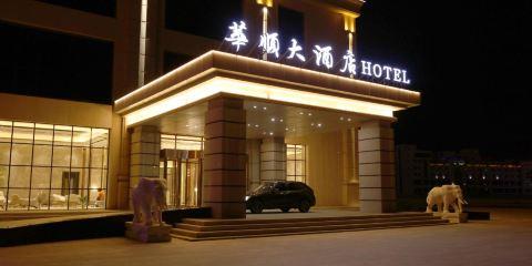 中國國際航空公司錫林浩特華順大酒店