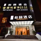 和頤酒店(上海國家會展中心青浦華新店)(原華新店)