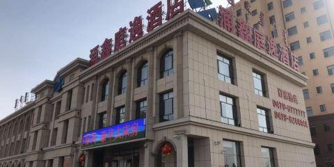 中國國際航空公司錫林浩特湧鑫庭逸酒店