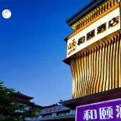 和頤酒店(西安鐘樓南大街地鐵站店)