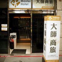 台北大師商旅(Master hotel)