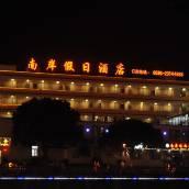 德化南岸假日酒店