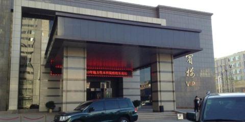 中國東方航空公司赤峯賓館