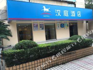 青岛汉庭酒店预订_汉庭酒店(上海复旦店)预订价格,联系电话\位置地址【携程酒店】
