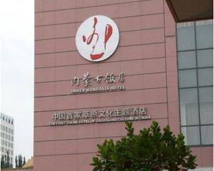 香港-呼和浩特自由行 吉祥航空內蒙古飯店