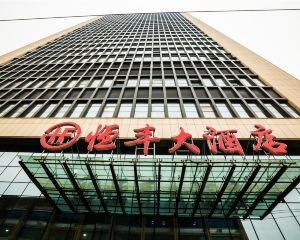 香港-唐山自由行 香港航空唐山恒豐大酒店