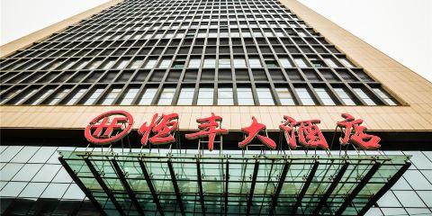 香港航空唐山恒豐大酒店