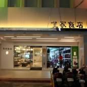 台北皇家飯店