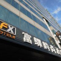 台南富驛時尚酒店(FX HOTEL TAINAN)
