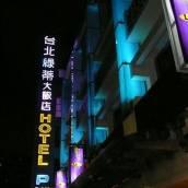 台北綠蒂飯店