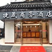 捷晟商務酒店(蘇州觀前街店)(原盤門景區店)