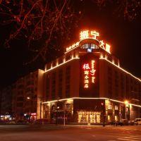 振寧商務酒店(哈爾濱中央大街店)