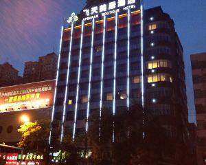 香港-蘭州自由行 中國國際航空飛天美居酒店(蘭州火車站店)