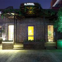 素舍精品酒店(杭州運河店)