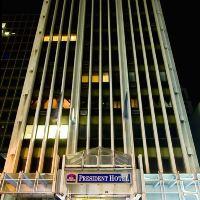 貝斯特韋斯特奧克蘭總統酒店(Best Western President Hotel Auckland)