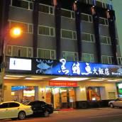 高雄黑鮪魚大飯店