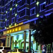 西昌四季月酒店